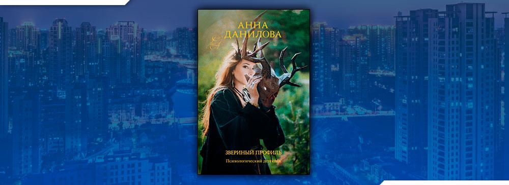 Звериный профиль (Анна Данилова)