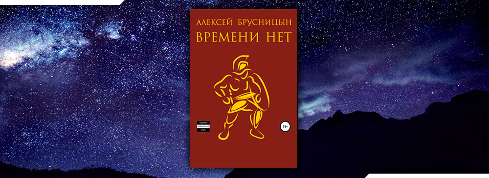 Времени нет (Алексей Брусницын)