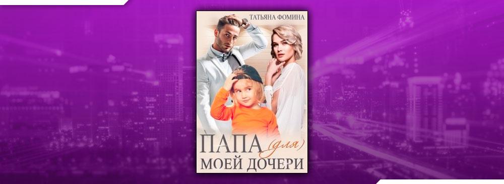 Папа (для) моей дочери (Татьяна Фомина)