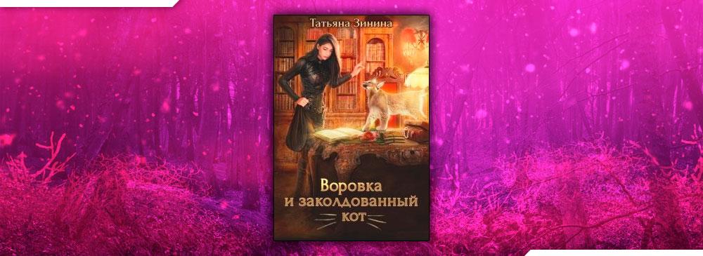 Воровка и заколдованный кот (Татьяна Зинина)
