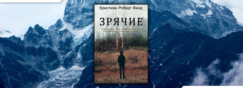 Зрячие (Кристиан Роберт Винд)