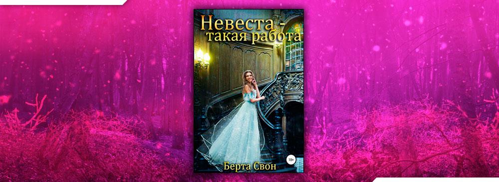 Невеста – такая работа (Берта Свон)