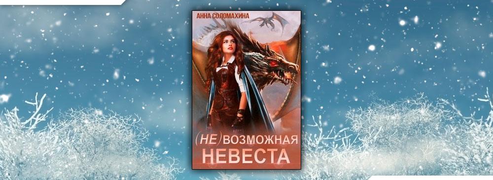 (Не)возможная невеста (Fjolia (Анна Соломахина))