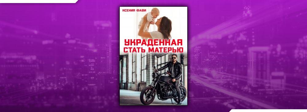 Украденная стать матерью (Ксения Фави)