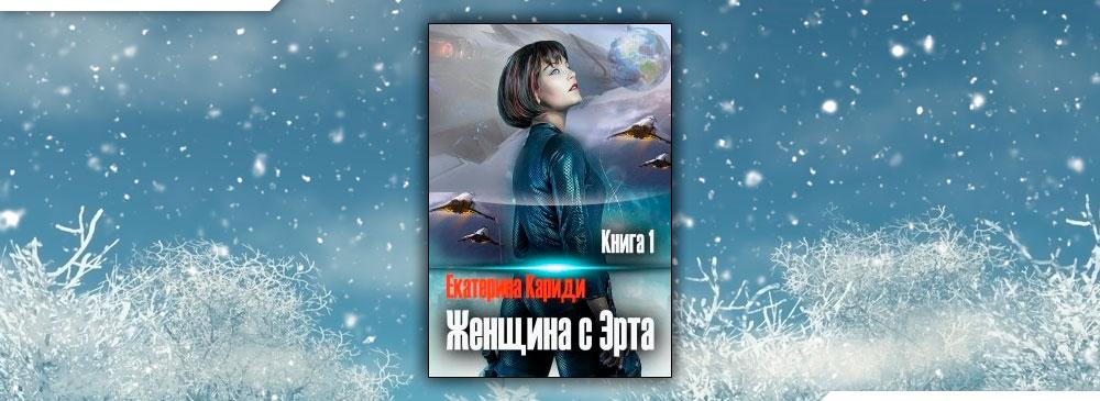 Женщина с Эрта (книга 1) (Екатерина Кариди)