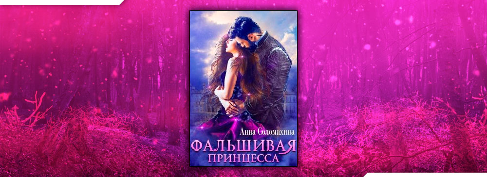 Фальшивая принцесса (Fjolia (Анна Соломахина))