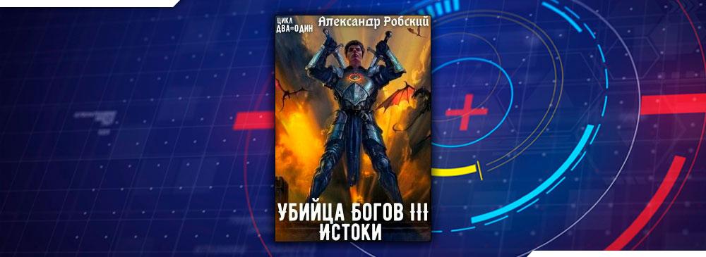 Убийца Богов 3: Истоки (Александр Робский)
