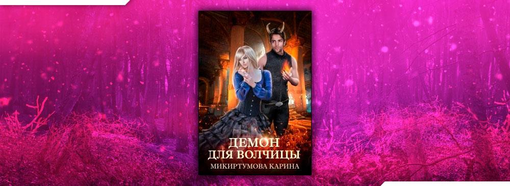 Демон для волчицы (Микиртумова Карина)