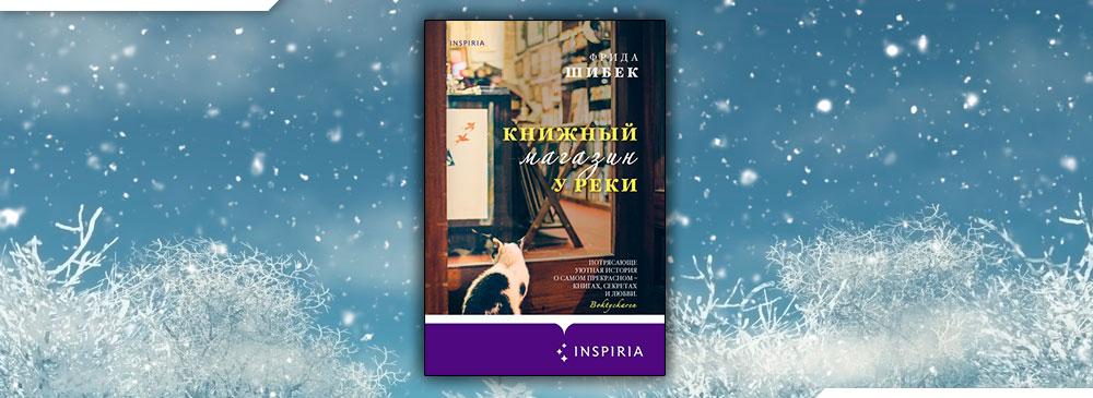 Книжный магазин у реки (Фрида Шибек)