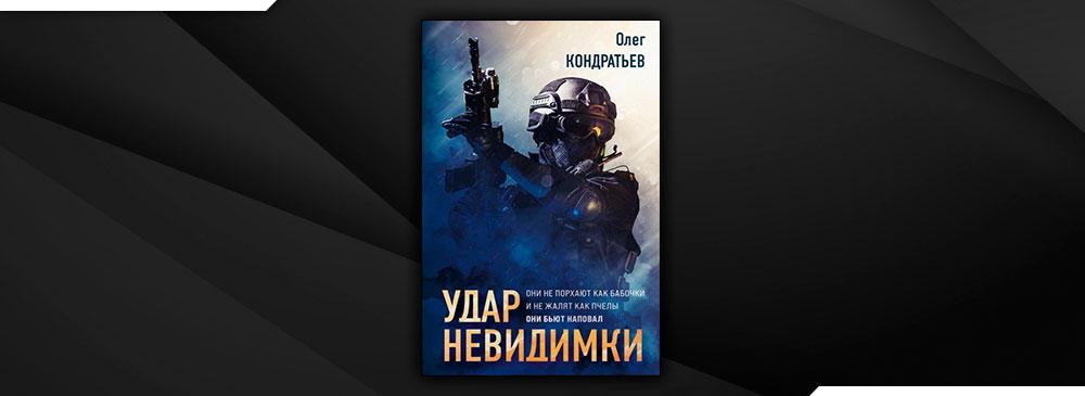 Удар невидимки (Олег Кондратьев)