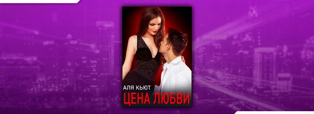 Цена любви (Аля Кьют)