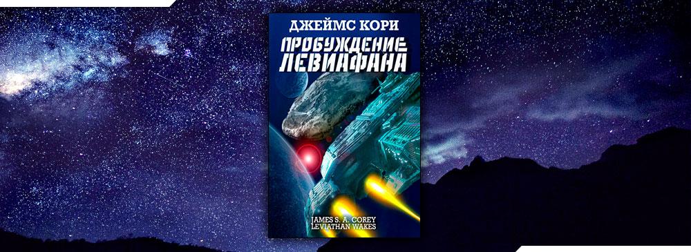 Пробуждение Левиафана (Джеймс С. А. Кори)
