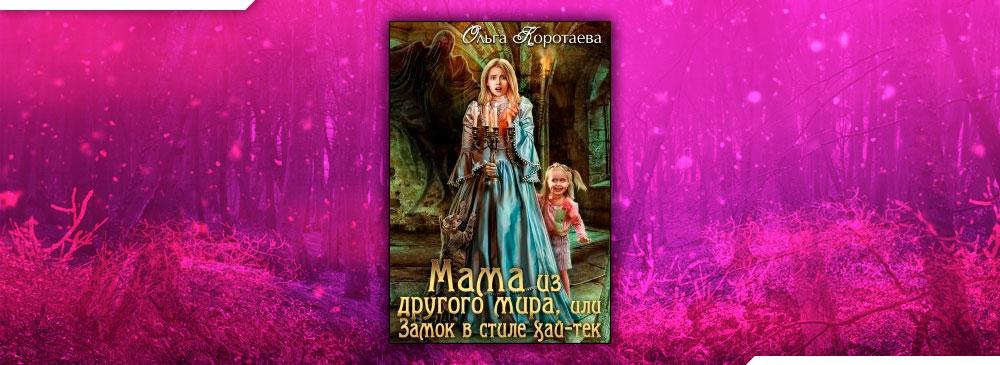 Мама из другого мира, или Замок в стиле хай-тек (Ольга Коротаева)