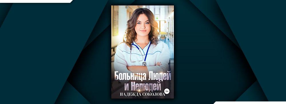 Больница Людей и Нелюдей (Надежда Соколова)