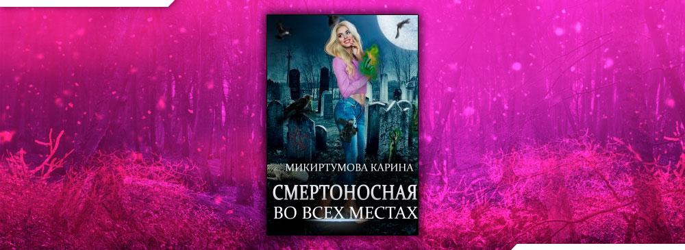 Смертоносная во всех местах (Микиртумова Карина)