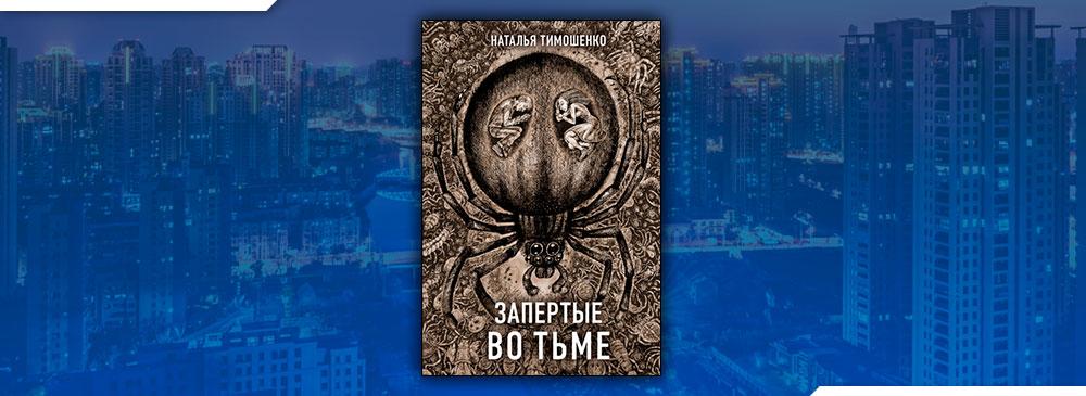 Запертые во тьме (Наталья Тимошенко)