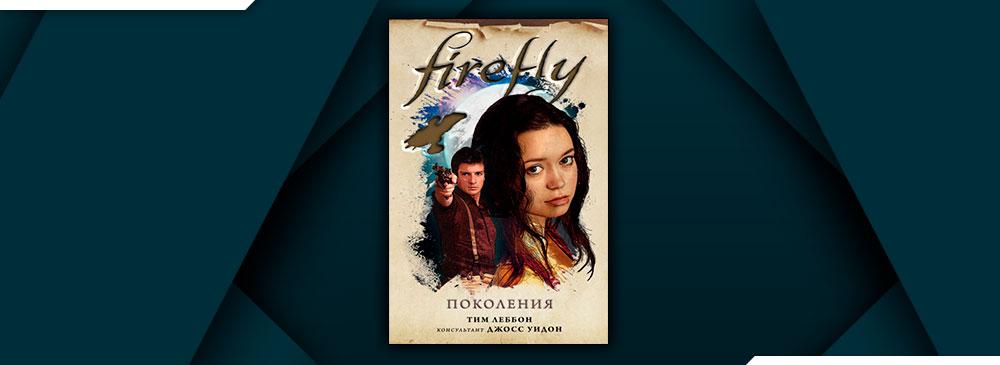 Firefly. Поколения (Тим Леббон)