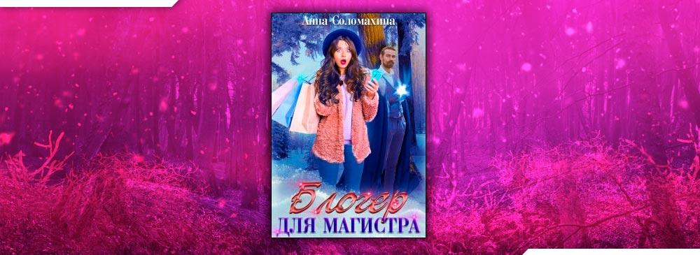 Блогер для магистра (Fjolia Анна Соломахина)