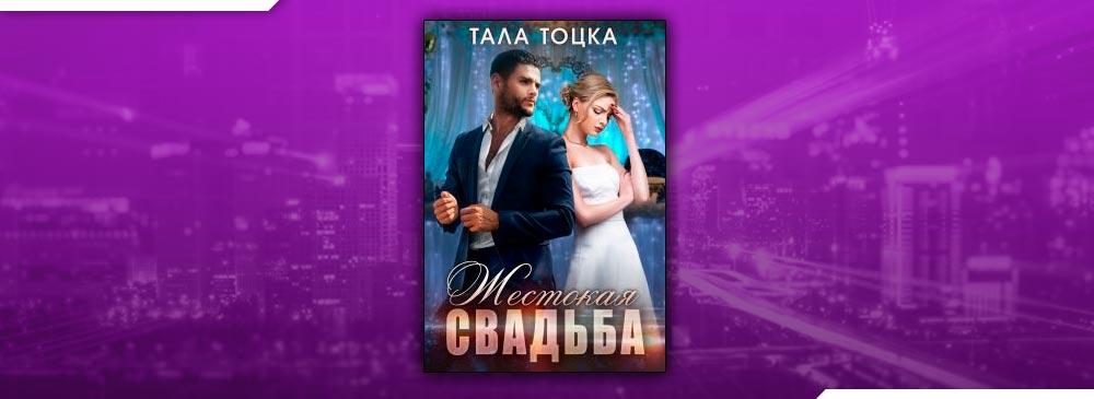 Жестокая свадьба (Тала Тоцка)