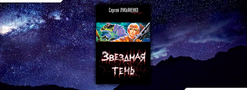 Звездная тень (Сергей Лукьяненко)