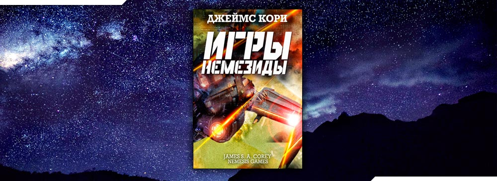 Игры Немезиды (Джеймс С. А. Кори)
