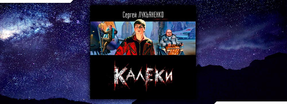 Калеки (Сергей Лукьяненко)
