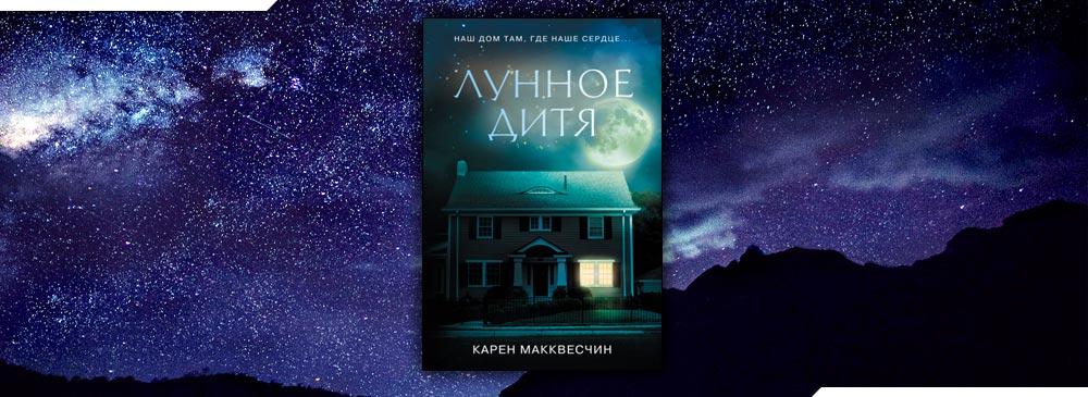 Лунное дитя (Карен Макквесчин)