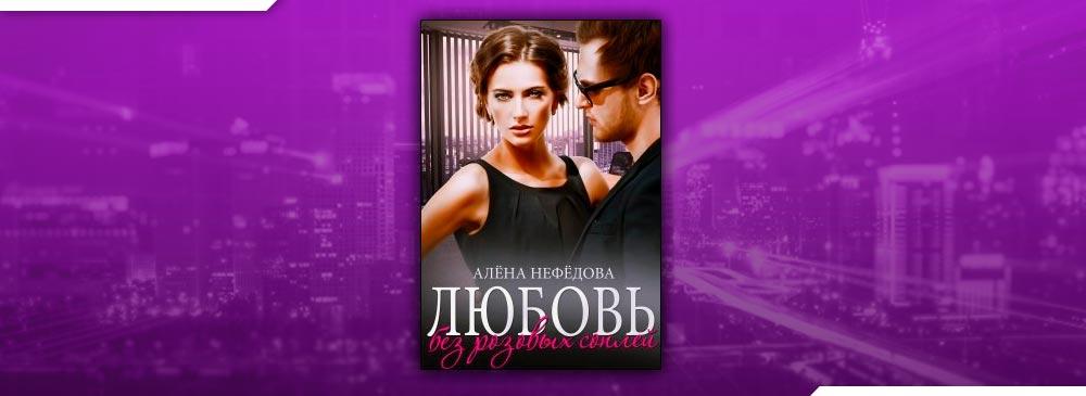 Любовь без розовых соплей (Алёна Нефёдова)