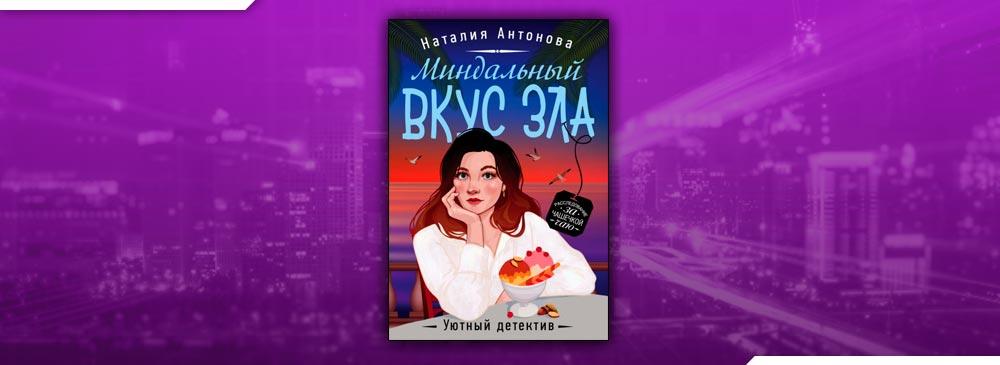 Миндальный вкус зла (Наталия Антонова)