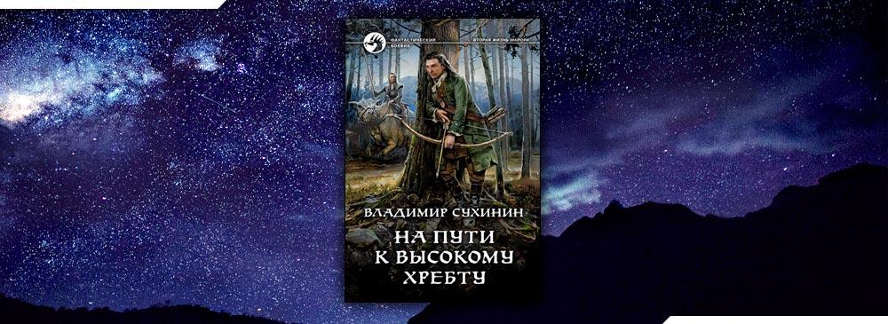 На пути к Высокому хребту (Владимир Сухинин)