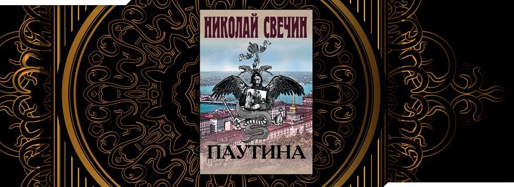 Паутина (Николай Свечин)
