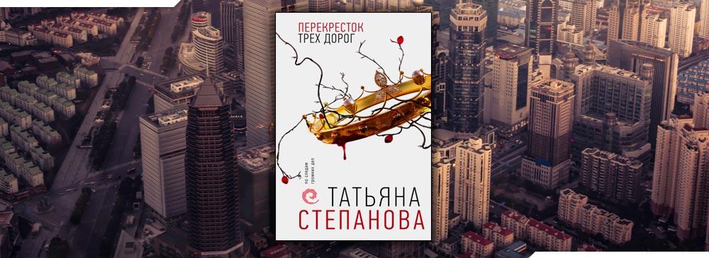 Перекресток трех дорог (Татьяна Степанова)