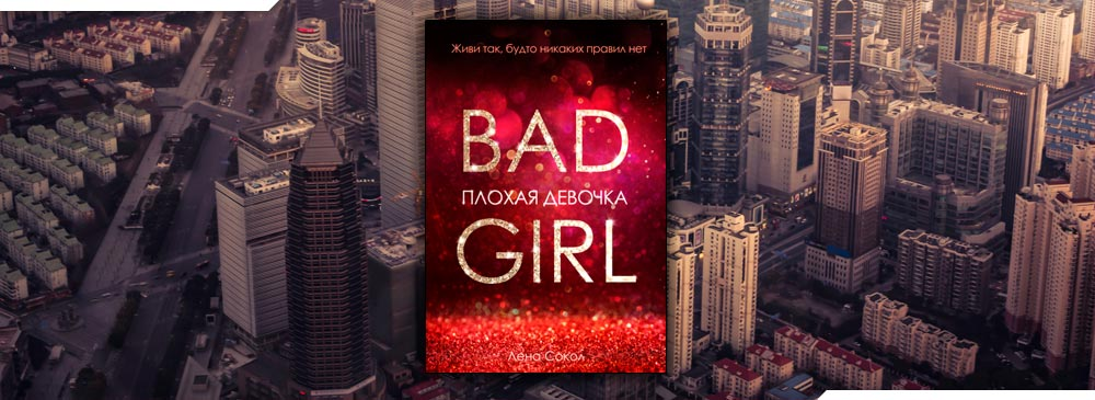Плохая девочка (Лена Сокол)