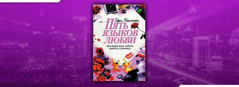Пять языков любви (Гэри Чепмен)