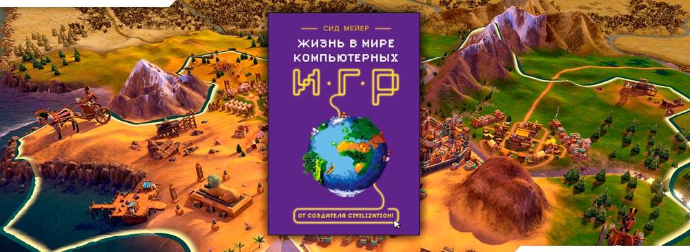 Жизнь в мире компьютерных игр (Сид Мейер, Дженнифер Ли Нунан)