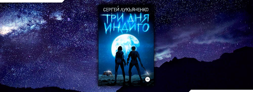 Три дня Индиго (Сергей Лукьяненко)