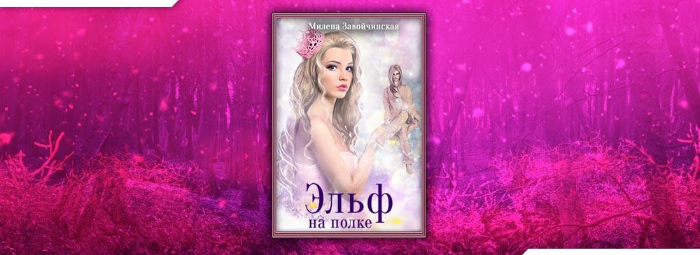 Эльф на полке (Милена Завойчинская)