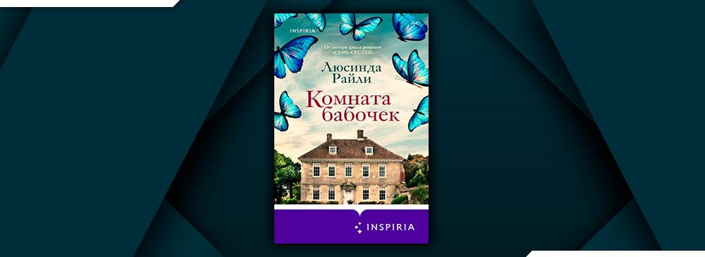 Комната бабочек (Люсинда Райли)