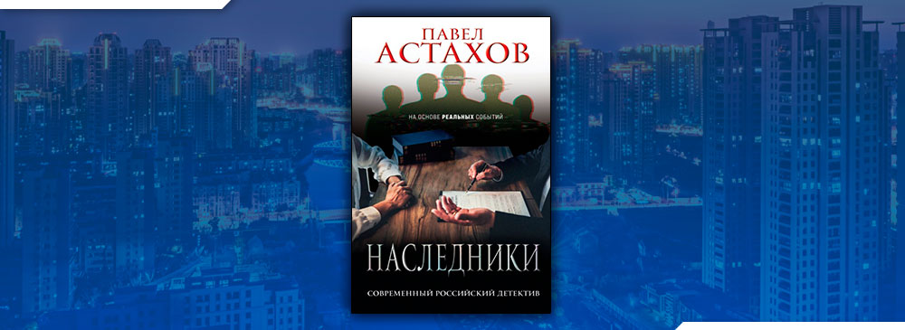 Наследники (Павел Астахов)