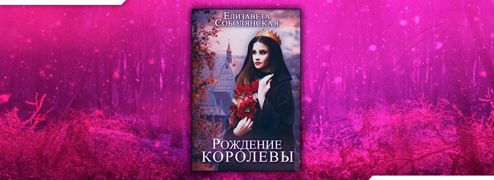 Рождение королевы (Елизавета Соболянская)