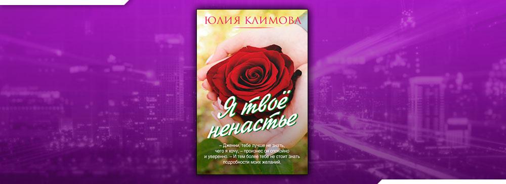 Я твое ненастье (Юлия Климова)