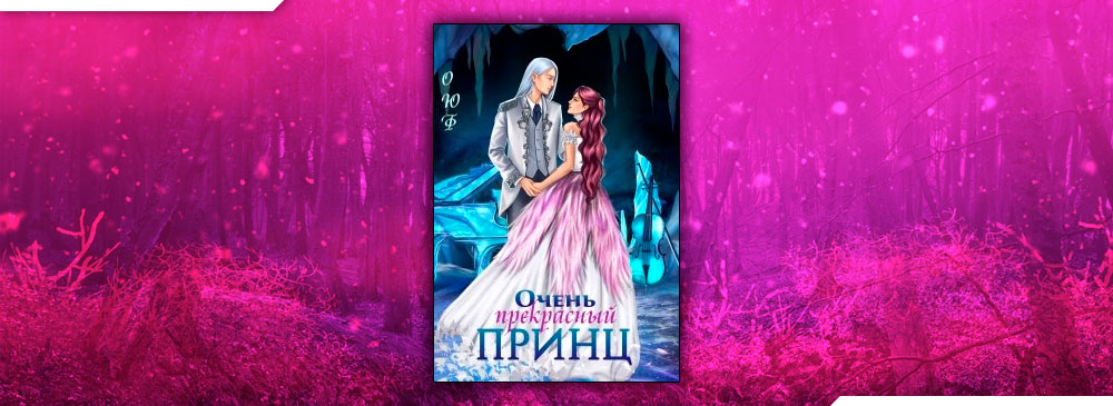 Очень прекрасный принц (Алиса Чернышова)