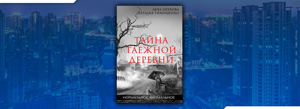 Тайна таежной деревни (Лена Обухова, Наталья Тимошенко)
