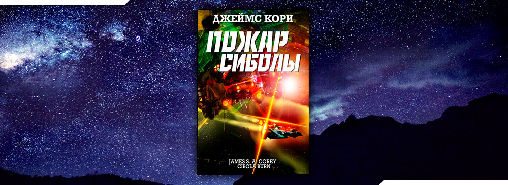 Пожар Сиболы (Джеймс С. А. Кори)