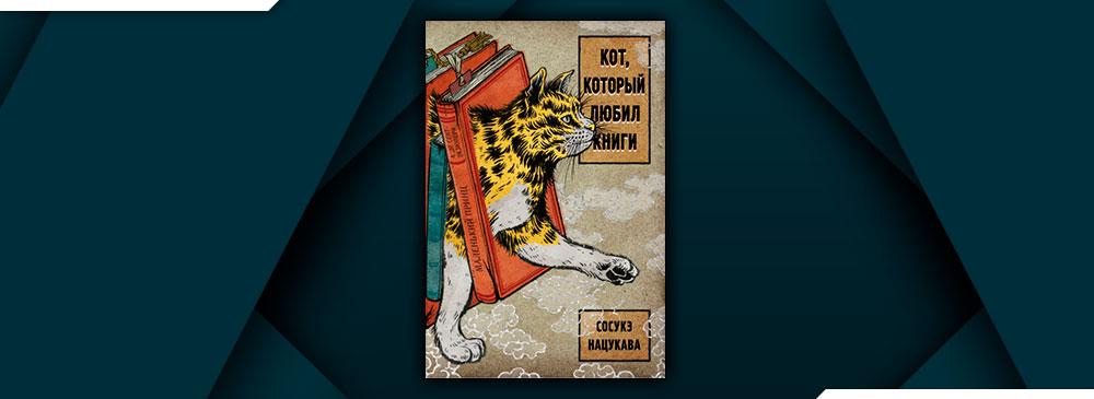 Кот, который любил книги (Сосукэ Нацукава)