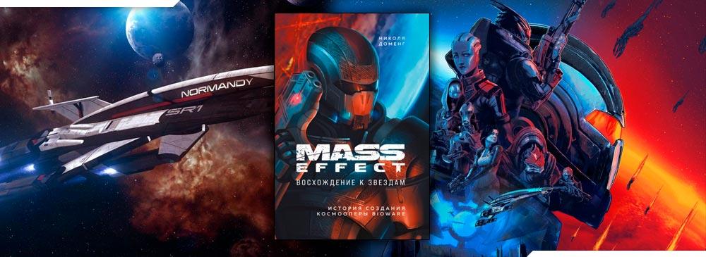 Mass Effect. Восхождение к звездам (Николя Доменг)