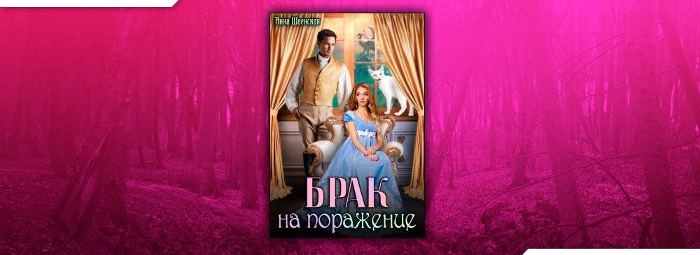 Брак на поражение (Анна Шаенская)