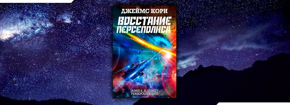 Восстание Персеполиса (Джеймс С. А. Кори)