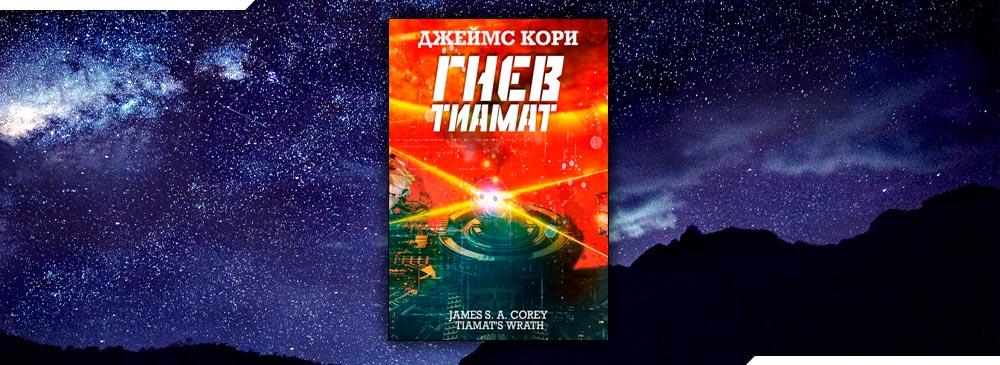 Гнев Тиамат (Джеймс С. А. Кори)