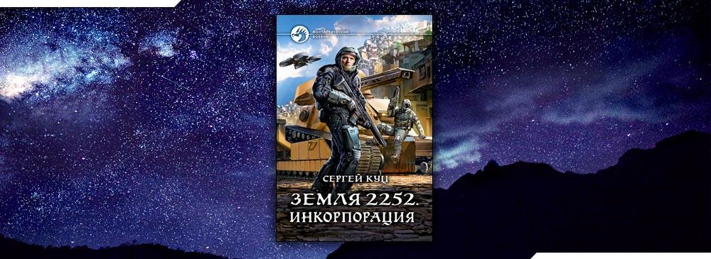 Земля 2252. Инкорпорация (Сергей Куц)